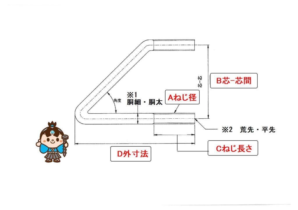 Vボルト(Lアングル用ボルト)専用お見積り図面